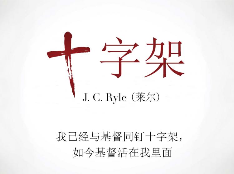 十字架封面图